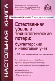 Естественная убыль и технологические потери: бухгалтерский и налоговый учет +CD - Галина Касьянова