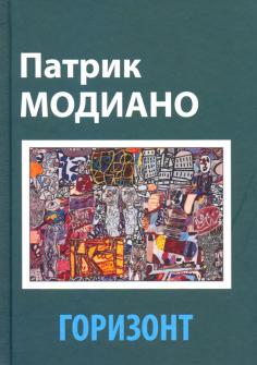 Книги Патрика Модиано