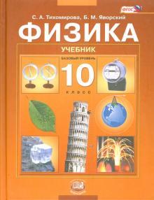 Физика. 10 класс. Учебник для общеобразовательных учреждений (базовый уровень). ФГОС