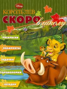 """Скоро в школу """"Король Лев"""" (№1203)"""