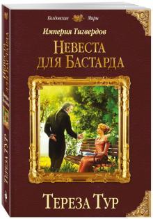 Империя Тигвердов. Невеста для бастарда - Тереза Тур