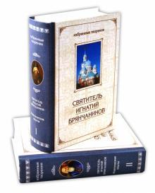 Избранные творения. Аскетические опыты. В 2-х томах