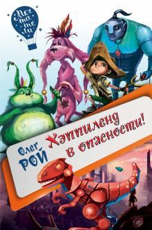 Хэппиленд в опасности! - Олег Рой