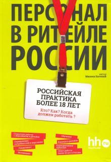 Персонал в ритейле России - Евгений Михеев