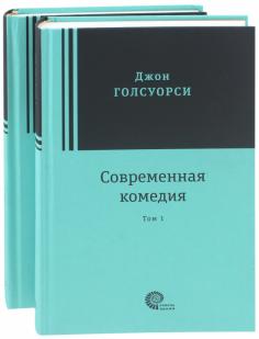 Современная комедия. В 2-х томах