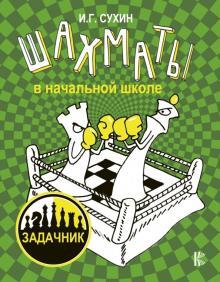 Шахматы в начальной школе. Задачник - Игорь Сухин