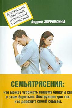 Психология любовных, семейных и родит. отношений