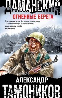 Александр Тамоников - Даманский. Огненные берега обложка книги