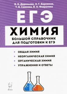 ЕГЭ Химия. Большой справочник для подготовки к ЕГЭ. Справочное издание - Доронькин, Сажнева, Бережная