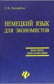 Немецкий язык для экономистов: Учебное пособие - Е.В. Лютвайтес