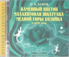 «Каменный цветок», «Малахитовая шкатулка», «Медной горы Хозяйка» и другие сказы (CDmp3)
