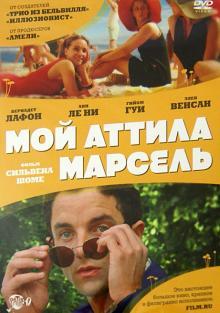 Мой Аттила Марсель (DVD)