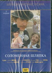 Соломенная шляпка (DVD)