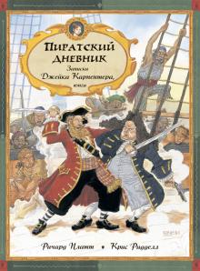 Ричард Платт - Пиратский дневник. Записки Джейка Карпентера, юнги