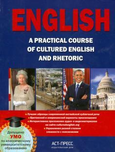 English. A practical course. Практический курс английского языка