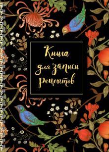 Книга для записи рецептов Гранат (А5, 64 листа)