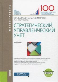 Стратегический управленческий учет (для бакалавров) + Приложение. Тесты. Учебник - Вахрушина, Сидорова, Борисова