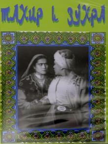 Тахир и Зухра (DVD)