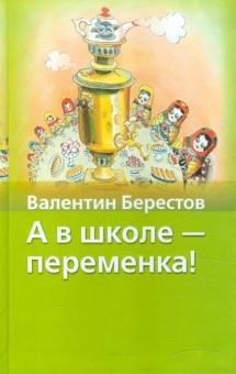 Валентин Берестов - А в школе - переменка! обложка книги