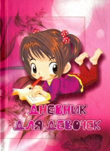 Дневник для девочек Девочка с тетрадкой