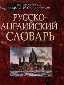 Русско-английский словарь. Около 50 000 слов