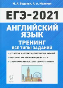 ЕГЭ 2021 Английский язык. Тренинг. Все типы заданий