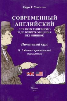 Современный английский для повседневного и делового общения без ошибок. Часть 2 - Гарри Мачхелян
