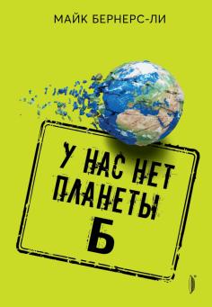 У нас нет планеты Б