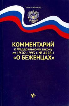 Комментарий к ФЗ от 19.02.1993 г. О беженцах - Наталья Игошина