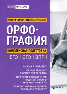 Орфография. Комплексная подготовка к ЕГЭ, ОГЭ и ВПР