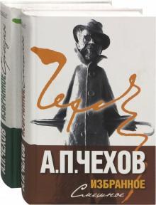 Избранное. В 2-х томах - Антон Чехов
