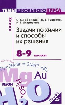 Сборник задач по химии 9 класс решения задачи по технической механике с решениями сопромат