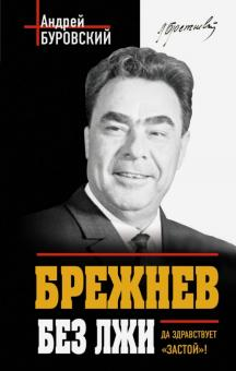 """Брежнев без лжи. Да здравствует """"Застой""""!"""