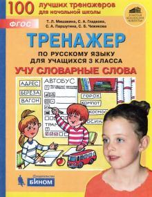 Русский язык. 3 класс. Тренажер. Учу словарные слова. ФГОС
