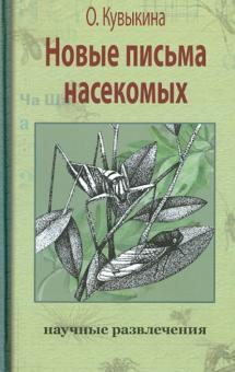 Новые письма насекомых - Ольга Кувыкина