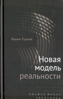 Новая модель реальности - Вадим Руднев