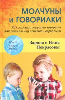 Молчуны и говорилки. Как малыша научить говорить. Как дошколенку победить вербализм - Некрасовы Заряна и Нина