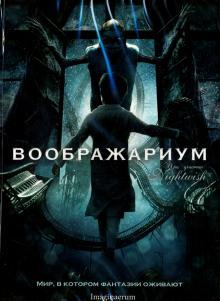 Воображариум (DVD)