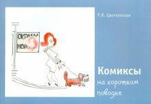 Комиксы на коротком поводке - Римма Цветковская