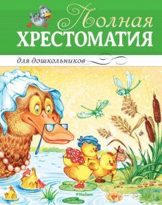 Хрестоматия для детского чтения
