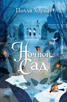 Ночной сад - Полли Хорват