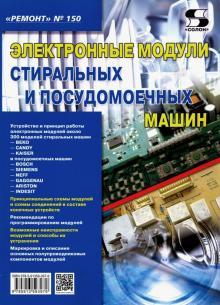 Выпуск 150. Электронные модули стиральных и посудомоечных машин