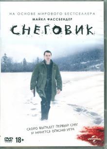 Снеговик (2017) (DVD)