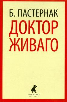 Доктор Живаго - Борис Пастернак