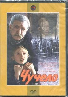 Чучело (DVD)