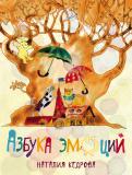 Наталия Кедрова - Азбука эмоций обложка книги
