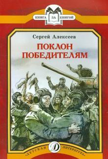 Поклон победителям - Сергей Алексеев