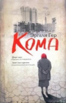 Кома - Эргали Гер