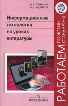 Информационные технологии на уроках литературы. Пособие для учителей. ФГОС