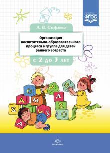 Организация воспитательно-образовательного процесса в группе для детей раннего дошкольного возраста